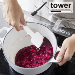 調理器具 料理 ゴムベラ / シリコーンスパチュラ / tower タワー