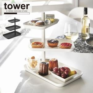 シンプル&スタイリッシュなデザインで人気の「tower」シリーズ。 ティータイムをお洒落に演出してく...