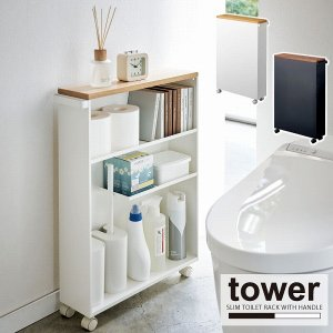シンプル&スタイリッシュなデザインで人気の「tower」シリーズのトイレラックです。 ハンドル付きだ...