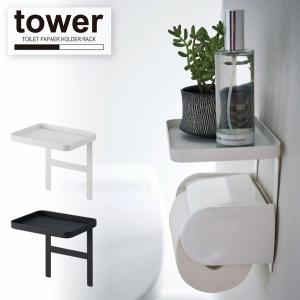 シンプル&スタイリッシュなデザインで人気の「tower」シリーズから既存のペーパーホルダーに差し込む...