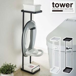 シンプル&スタイリッシュなデザインで人気の「tower」シリーズの補助便座スタンドです。 床置きで不...