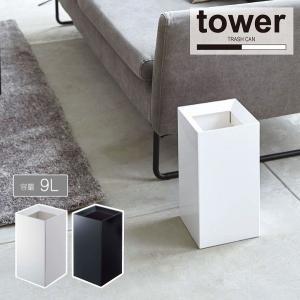 シンプル&スタイリッシュなデザインで人気の「tower」シリーズから袋が見えないゴミ箱が登場。 取っ...