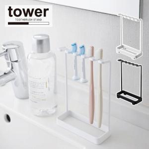 シンプル&スタイリッシュなデザインで人気の「tower」シリーズから歯ブラシホルダーが登場。 掛ける...