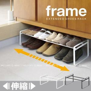 伸縮シューズラック frame「フレーム」の写真