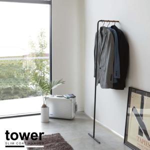 tower スリムコートハンガー タワー...