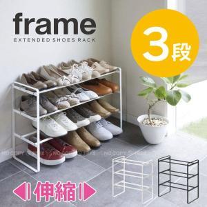 伸縮シューズラック frame「フレーム」3段の写真