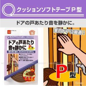 発泡合成ゴム製の消音テープが、家中に響く戸あたり音を貼るだけで簡単解決。 室内ドア、鉄扉に最適なP型...