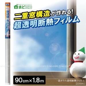 窓ガラス透明断熱フィルム /E0590 「あすつく対応」