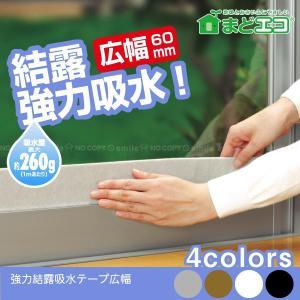 強力結露吸水テープ広幅|smile-hg