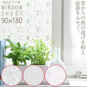 WINDOW SHEET 窓ガラス断熱シート 凹凸ガラス用 / 断熱シート 結露防止