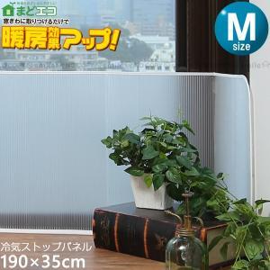 窓際に取り付けるだけで冷気をシャットアウトしてお部屋あったか。 冷気ストップパネルMサイズ。 窓から...