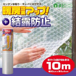 プチプチシートが結露防止効果抜群! 3層シート4mm厚の空気層で超強力W省エネ効果。 窓ガラスの熱の...