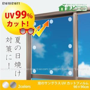 窓のサングラス UVカットフィルム