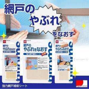 強力網戸補修シート / 「6個までメール便送料2...の商品画像