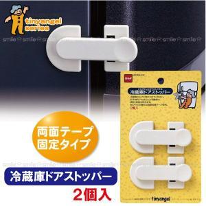 冷蔵庫ドアストッパー2個入 /M-5611 「1個までメール便送料200円」|smile-hg