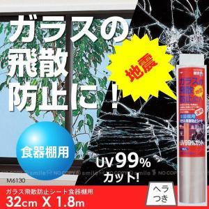 ガラス飛散防止シート食器棚用 32cmX1.8m /M613...