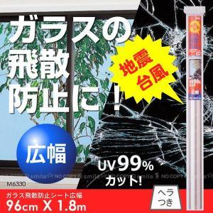 ガラス飛散防止シート広幅タイプ 96cmX1.8m /M63...