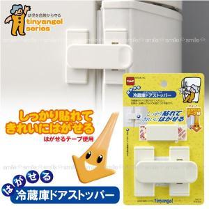 はがせる冷蔵庫ドアストッパー /M-6400 ネコポス送料300円|smile-hg