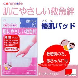 優肌パッド 送料200円 メール便|smile-hg