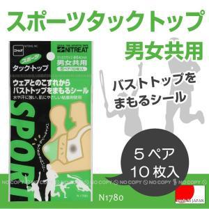 スポーツタック・トップ /N1780 送料200円 メール便 smile-hg