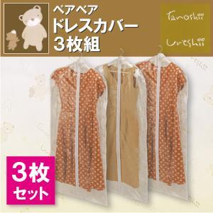 ペアベアシリーズ ドレスカバー3P smile-hg