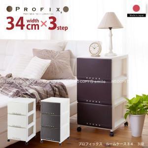 PROFIX「プロフィックス」ルームケース / 「3403」|smile-hg