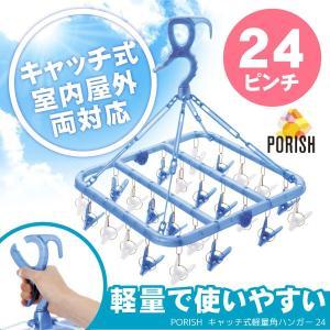 PORISH キャッチ式軽量角ハンガー24 PL-07 smile-hg
