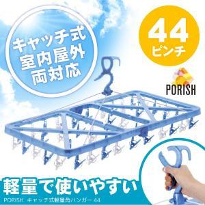 PORISH キャッチ式軽量角ハンガー44 PL-09 smile-hg