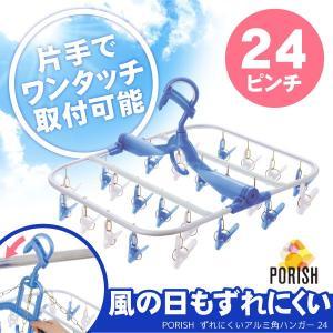 PORISH ずれにくいアルミ角ハンガー24 PL-10 smile-hg