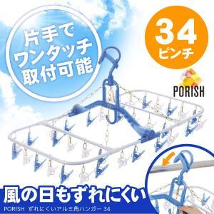 PORISH ずれにくいアルミ角ハンガー34 PL-11 smile-hg