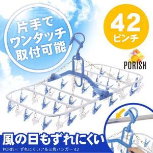 PORISH ずれにくいアルミ角ハンガー42 PL-12 smile-hg