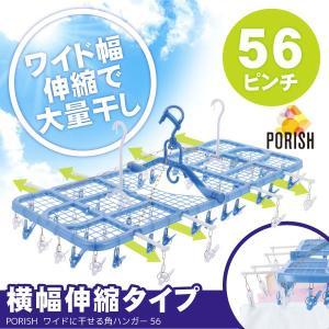 PORISH ワイドに干せる角ハンガー56 PL-14 smile-hg