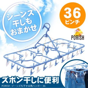 PORISH ジーンズも干せる角ハンガー36 PL-15 smile-hg