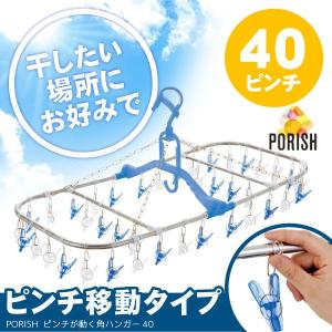 PORISH ピンチが動く角ハンガー40 PL-16 smile-hg
