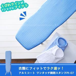 PORISH ワンタッチ開閉スタンド式アイロン台 PI-07 smile-hg