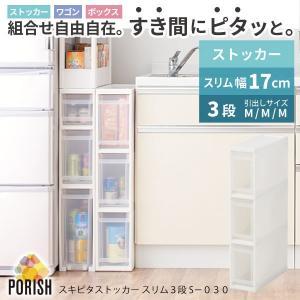すきま収納 キッチン /  スキピタストッカー スリム3段 S-030