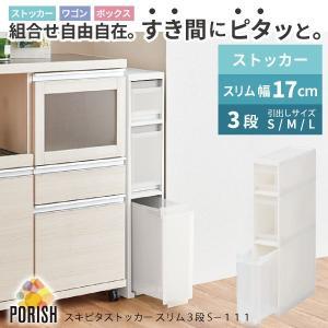 すきま収納 キッチン /  スキピタストッカー スリム3段 S-111