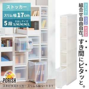すきま収納 キッチン /  スキピタストッカー スリム5段 S-131