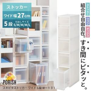 すきま収納 キッチン /  スキピタストッカー ワイド5段 W-131