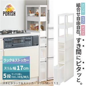 すきま収納 キッチン /  スキピタラック&ストッカー スリム SR-111 smile-hg