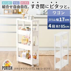 すきま収納 キッチン /  スキピタワゴン スリム4段 S-030の画像