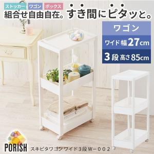 すきま収納 キッチン /  スキピタワゴン ワイド3段 W-002 smile-hg