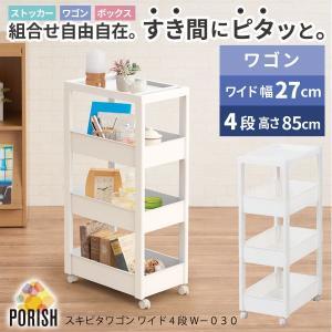 すきま収納 キッチン /  スキピタワゴン ワイド4段 W-030 smile-hg