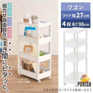 すきま収納 キッチン /  スキピタワゴン ワイド4段 W-021 smile-hg