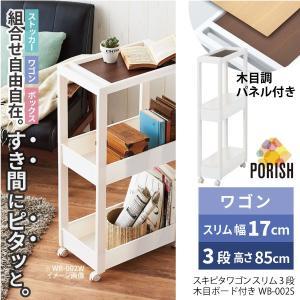 すきま収納 キッチン /  スキピタワゴン スリム3段木目ボード付 WB-002S smile-hg