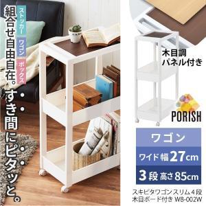 すきま収納 キッチン /  スキピタワゴン ワイド3段木目ボード付 WB-002W smile-hg