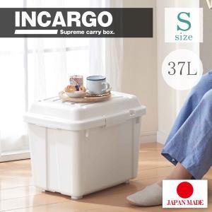 インカーゴ Sサイズ / S-3700 「送料無料」/ INCARGO トランク 収納 ボックス BOX 箱 コンパクト 37L S 白 ホワイト アウトドア キャンプ レジャー smile-hg
