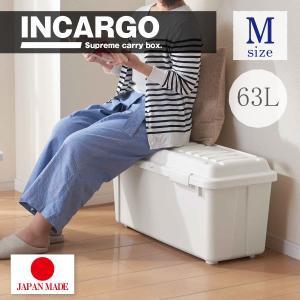 インカーゴ Mサイズ / M-6300 「送料無料」/ INCARGO トランク 収納 ボックス BOX 箱 コンパクト 63L 大容量 アウトドア キャンプ レジャー smile-hg