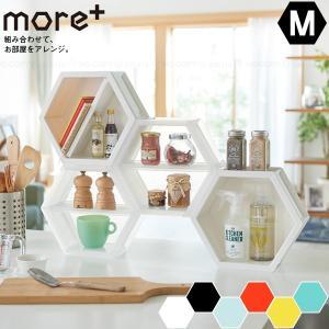 モアプラス M / 収納ケース マルチ収納 組み合わせ 連結 積み重ね 壁掛け 六角形 へクス おし...