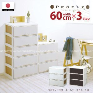 PROFIX「プロフィックス」ルームケース / 「L-6003」|smile-hg